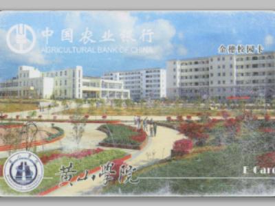 黄山学院学生卡与临时卡