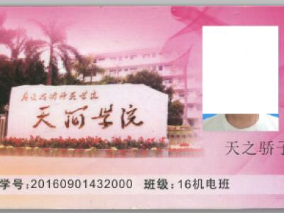 广州技术师范学院天河学院