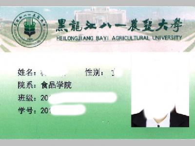 黑龙江八一农垦大学