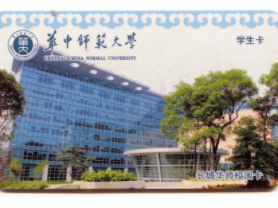 华中师范大学
