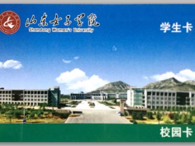 山东女子学院