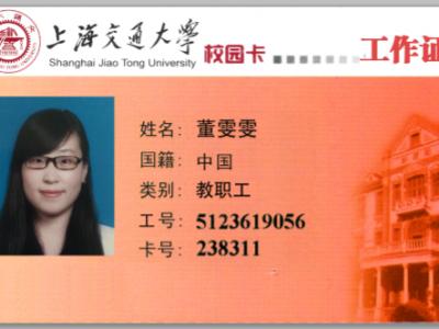 上海交通大学研究生卡