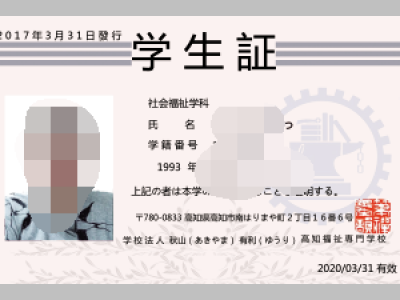 日本高知福祉专门学校