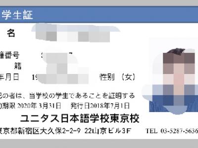 日本语学校