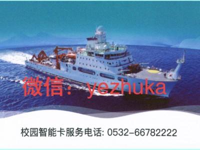 中国海洋大学山东