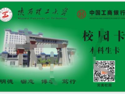 陕西理工大学学上卡—研究生—教工卡