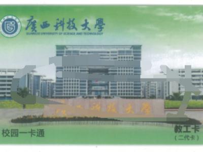 广西科技大学教工卡