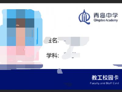 青岛中学教师卡