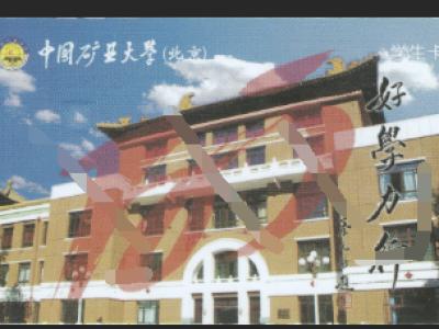 中国矿业大学北京
