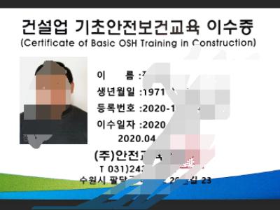 韩国建设业基础安全保健教育进修证
