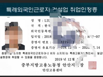韩国安全教育卡