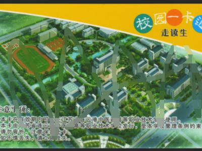 江苏省连云港中医药高等职业技术学校
