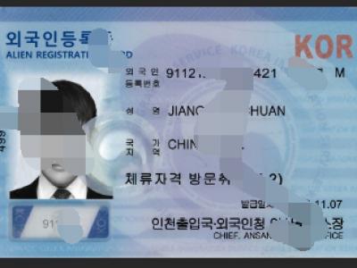 韩国登陆证