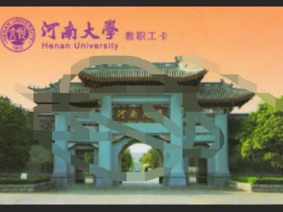 河南大学教工卡