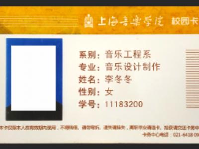上海音乐学院校园卡