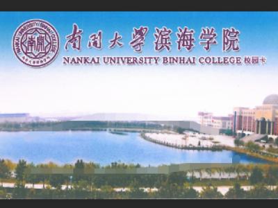 南开大学滨海学院