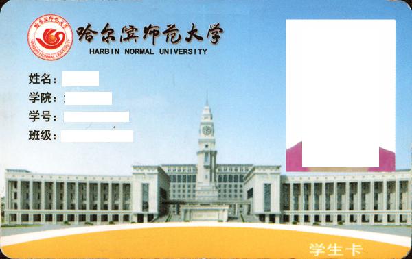 哈尔滨师范大学正面.jpg