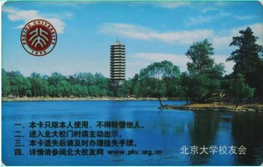 北京大学校友卡背面.jpg